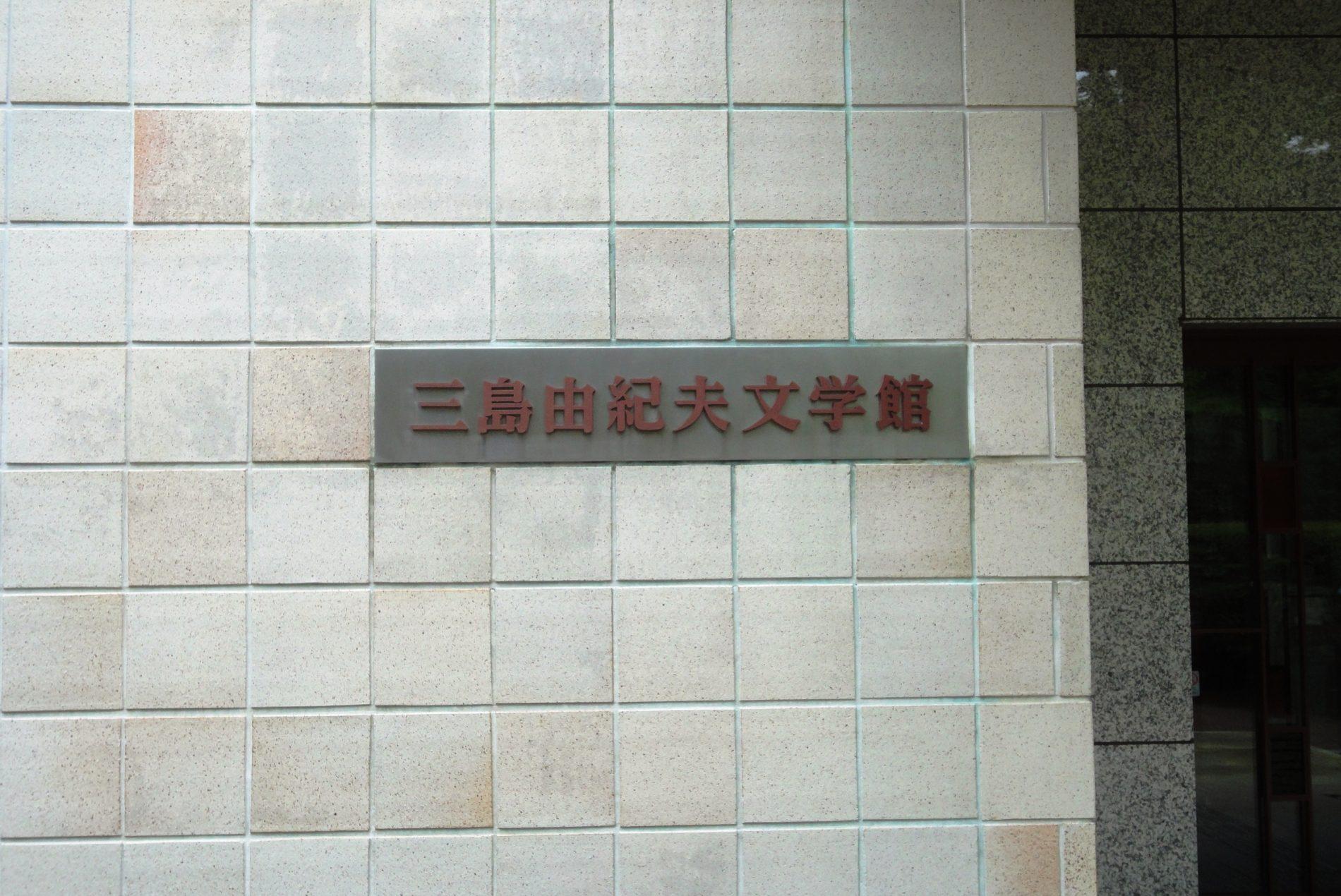 1999三島由紀夫記念館_外断熱レンガ積み